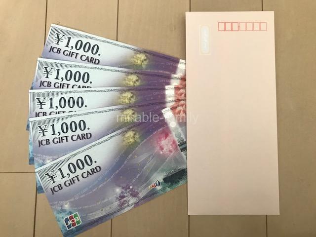 5000円の商品券