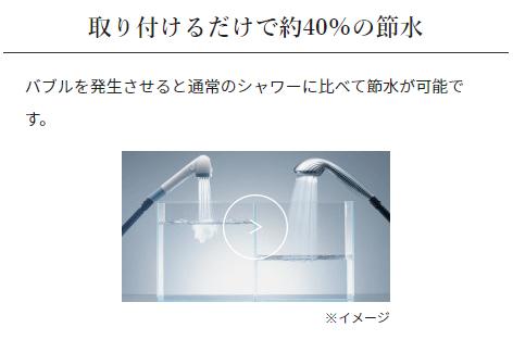 リファファイン節水効果