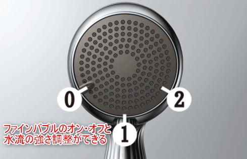 リファファインバブルのシャワーヘッド