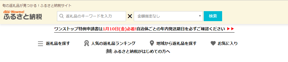 Wowmaふるさと納税