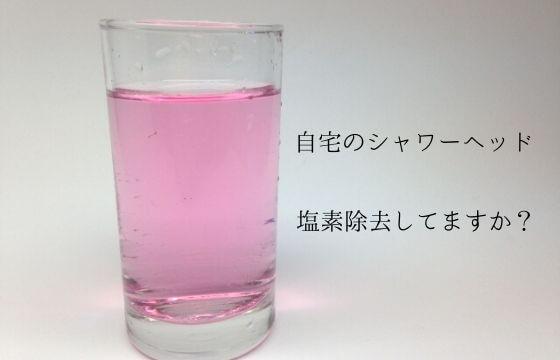 塩素が入った水