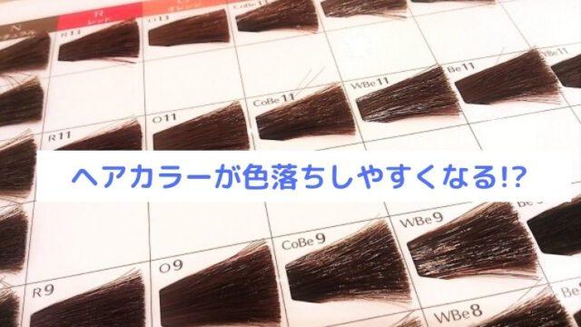 ミラブルはヘアカラーが色落ちしやすい?