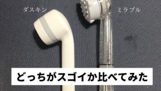 ダスキン シャワー 評判
