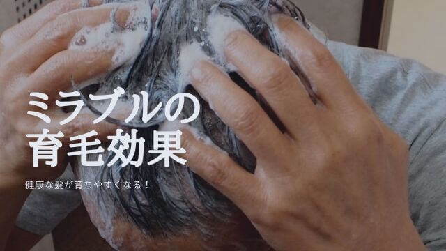 ミラブルの育毛効果