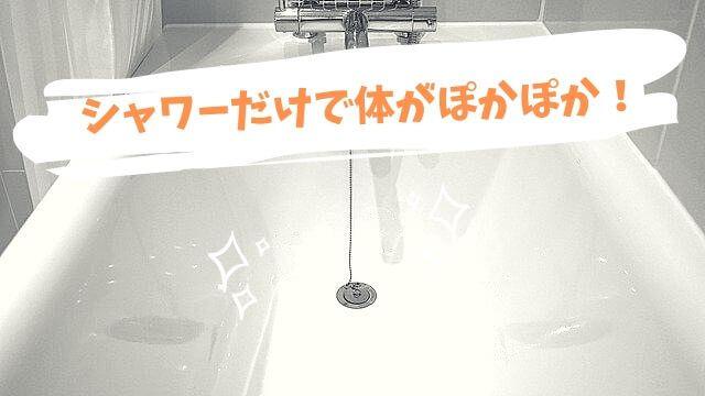 ミラブルの温浴効果