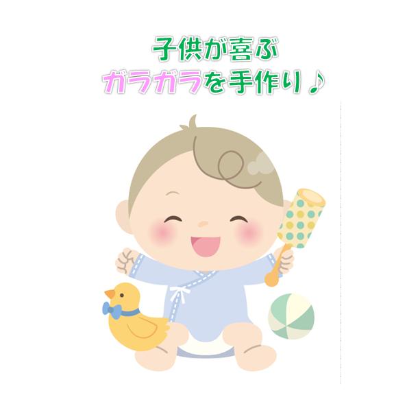 赤ちゃんが喜ぶガラガラを手作り