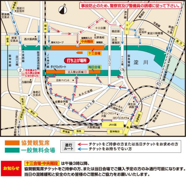 なにわ淀川花火大会会場MAP