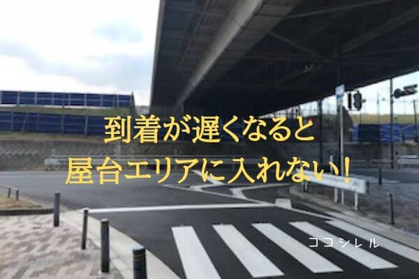 淀川花火大会到着が遅くなると 屋台エリアには入れなくなる