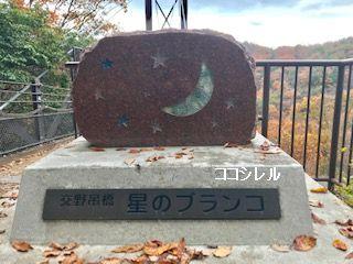 星のブランコの石碑