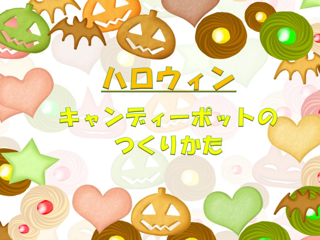 ハロウィンのキャンディポットの作り方