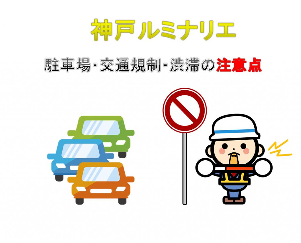 神戸ルミナリエの駐車場と交通規制と渋滞