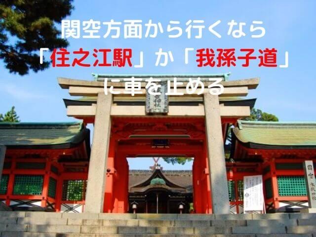 関空から住吉大社
