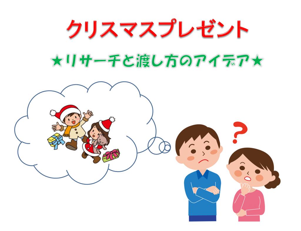 クリスマスプレゼント子供の欲しいものがわからない時のアイデア