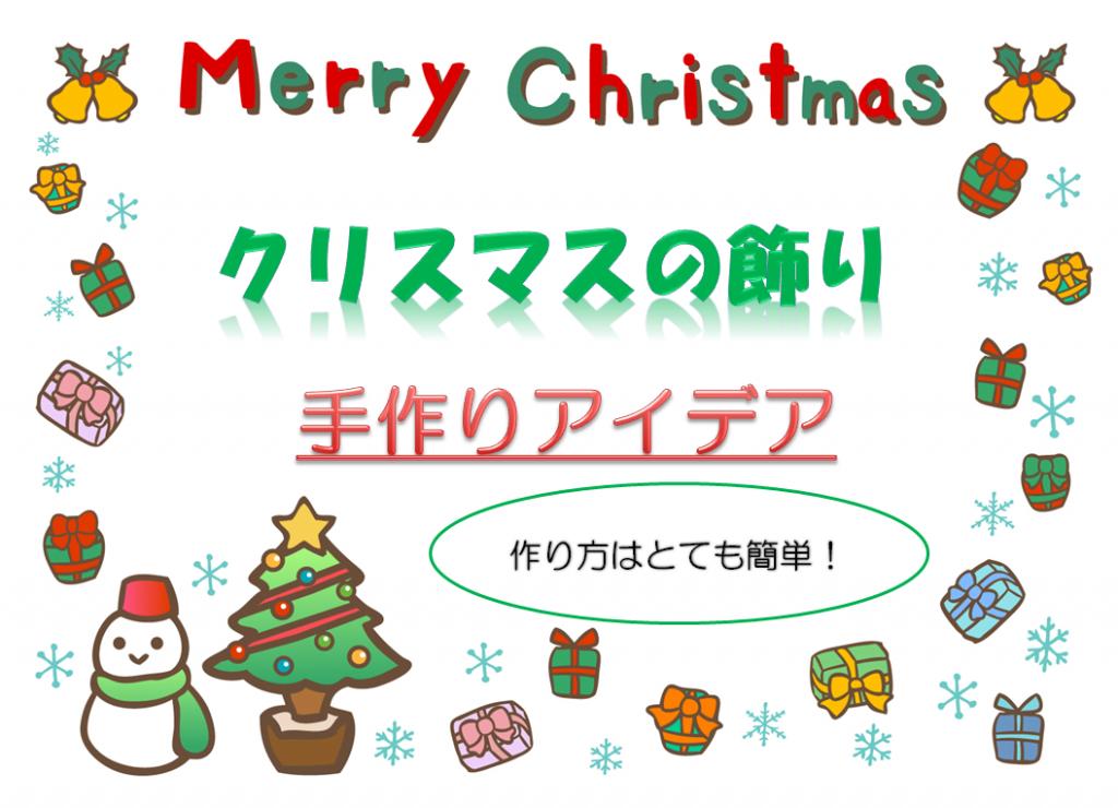 クリスマスの飾り手作り