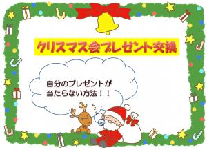 クリスマス会プレゼント交換