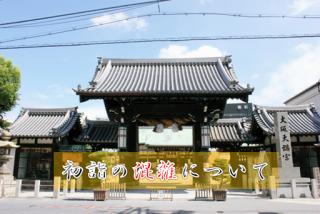 大阪天満宮三が日の初詣