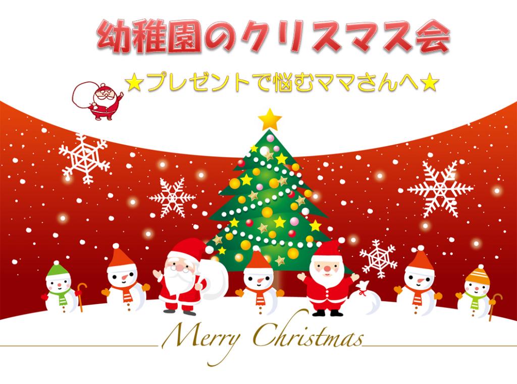 クリスマス会プレゼント