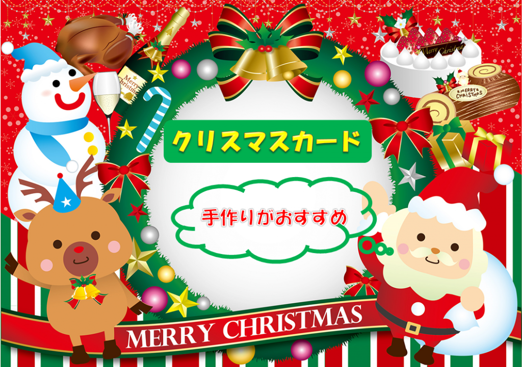 クリスマスカード手づくり