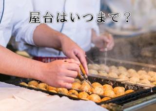 大阪天満宮の初詣の屋台