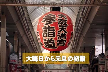 大阪天満宮元旦の初詣