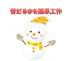クリスマス飾りの雪だるま工作