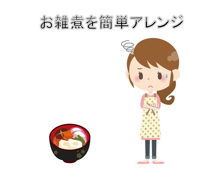 雑煮アレンジレシピ