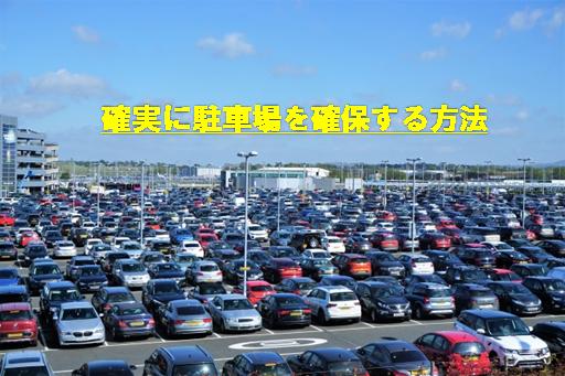 駐車場を確実に確保する方法