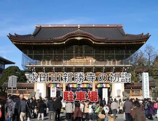 成田山新勝寺駐車場