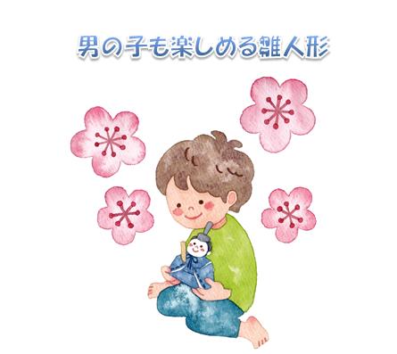 雛人形を抱く男の子