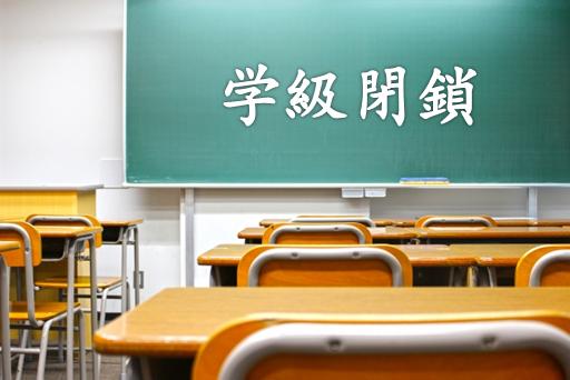 学級閉鎖の教室
