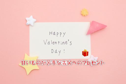 義父へのバレンタインプレゼント