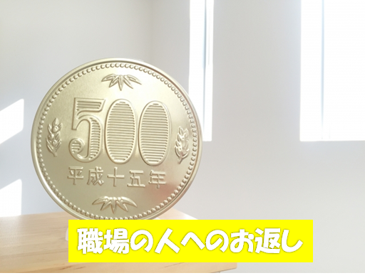 大きな500円玉