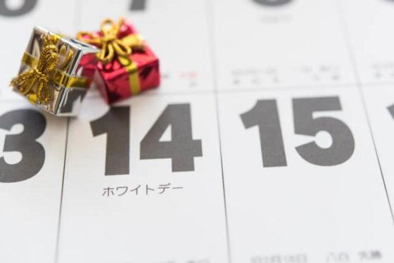 3月14日ホワイトデーのカレンダー