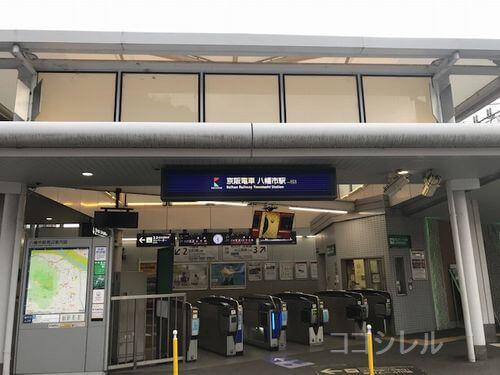 京阪八幡市駅