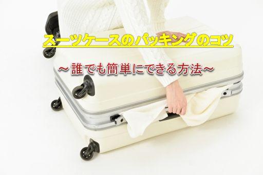 スーツケースパッキングコツ