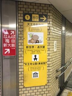 動物園前駅の案内板