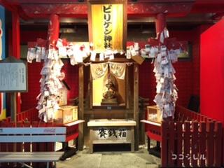 新世界ビリケン神社