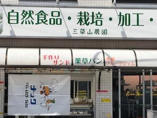 柴島駅周辺のパン屋