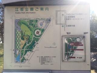 江坂公園案内板