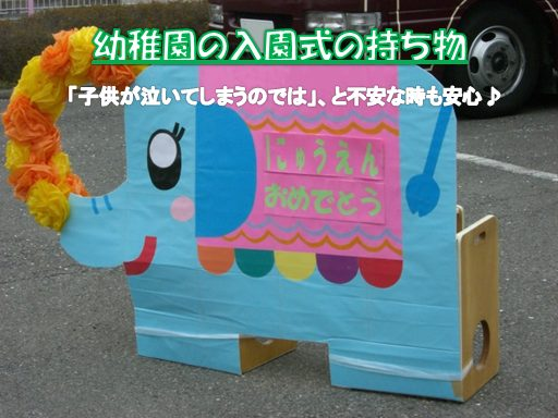 幼稚園の入園式の持ち物