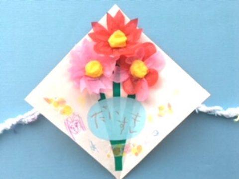 花束メッセージカード