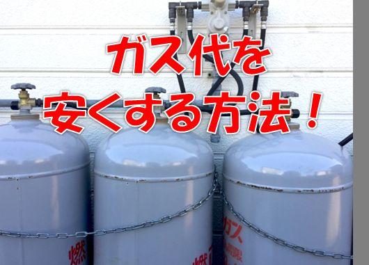プロパンのガス代を安くする方法