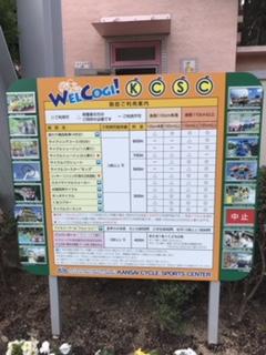 関西サイクルスポーツセンターの料金表