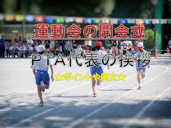 小学校運動会開会式