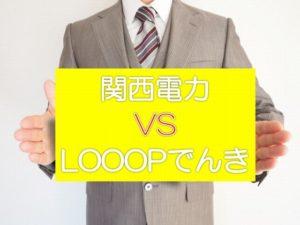 関西電力vsLOOOP電気