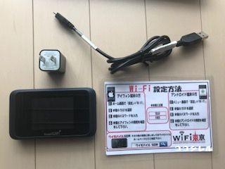 wifi東京梱包物中身一式
