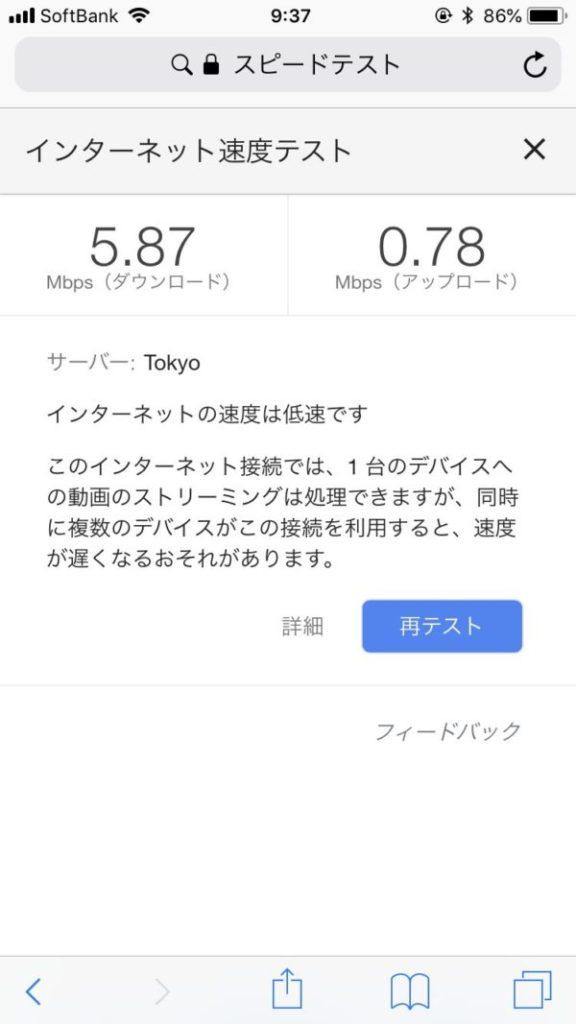 wifi東京のスピードテスト②