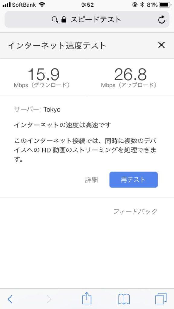 wifi東京のスピードテスト①