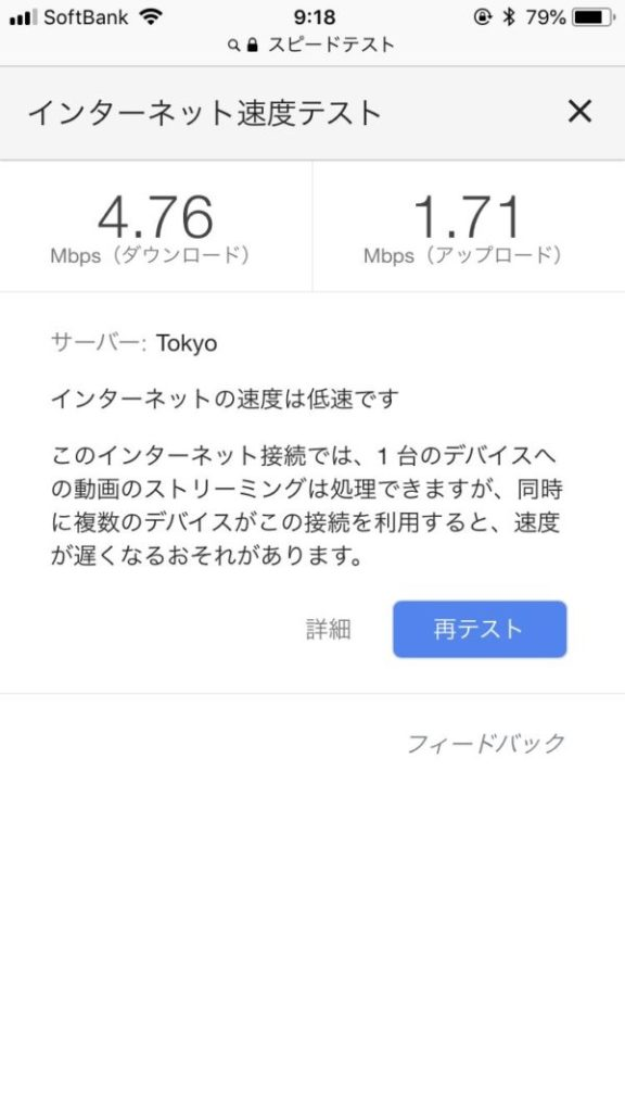 wifi東京のスピードテスト④