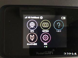 wifi東京アドバンスモードと標準モードの切替設定②